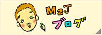 M2Jブログ