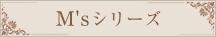 M'sシリーズ